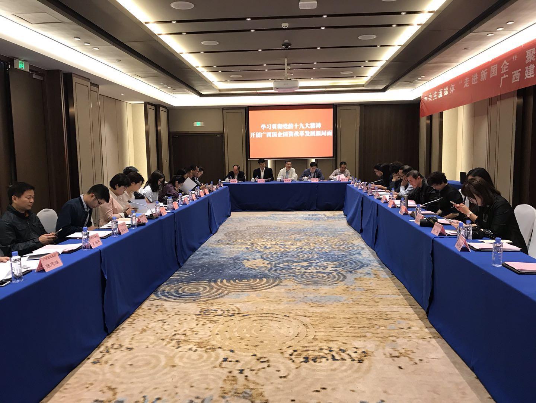 """走进新国企:广西发力创造中国""""新速度"""""""