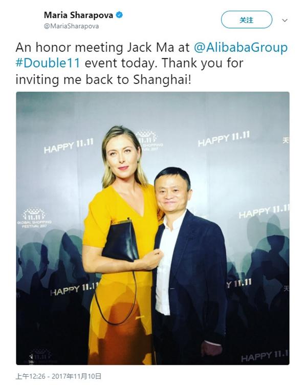 网坛美女莎拉波娃与马云同框出镜:上演最萌身高差