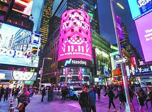 """有""""世界十字路口""""之称的纽约时代广场打出""""双11""""标志,祝全球消费者""""双11""""快乐。"""