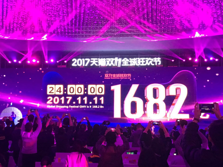 再创纪录!2017天猫双11成交额达1682亿人民币