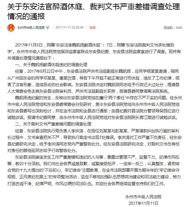 湖南法官醉酒致休庭官方处理通报:行政记大过并报请调离