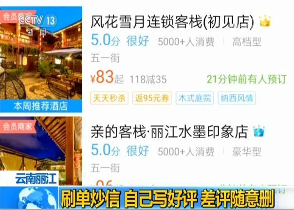 游客丽江住店被蚊子咬醒 前台:养的宠物 死1只赔100