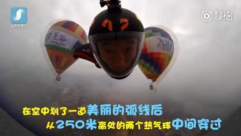震撼!中国翼装飞行员首次成功穿越定点热气球