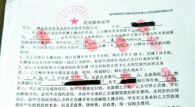 """""""演艺公司""""玩失踪 武汉多名网络主播身陷""""整形贷""""泥潭"""
