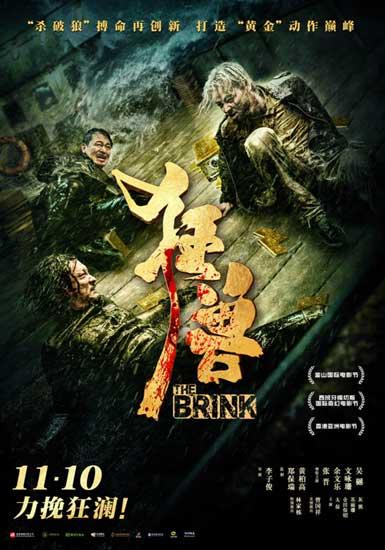 《狂兽》首周领跑华语片票房 动作戏精彩有突破