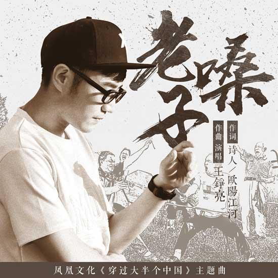 王铮亮携手诗人欧阳江河创作《老嗓子》
