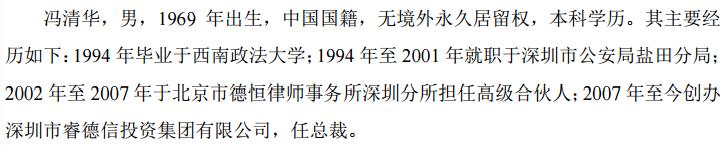 西菱动力董事原为法律顾问合伙人 旗下公司曾低价入股