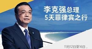 李克强出席东亚合作领导人系列会议并访?#21490;坡?#23486;