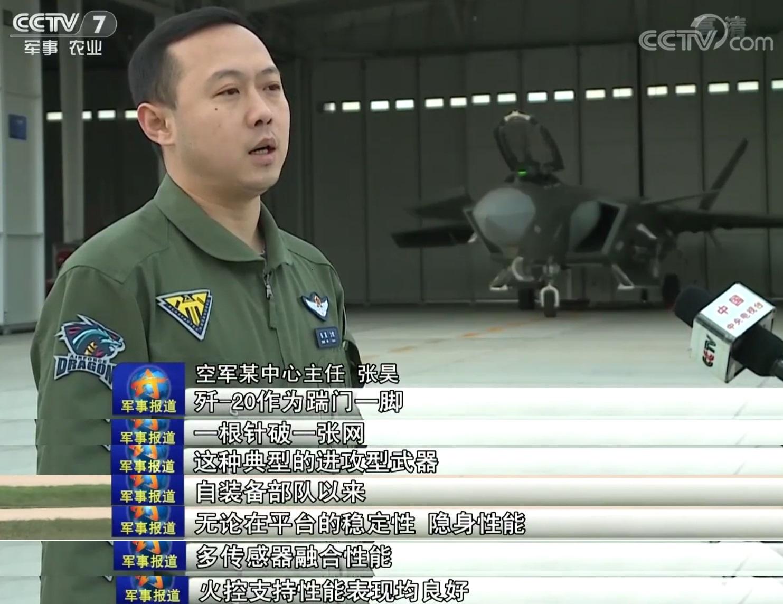 """空军证实:歼20战机是""""踹门一脚""""的进攻武器"""