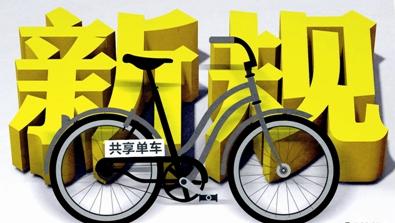 共享单车新规:乱停放罚千元 不退押金罚五万
