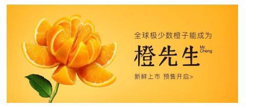 橙子黑科技:【橙先生】中国橙系列全球首发