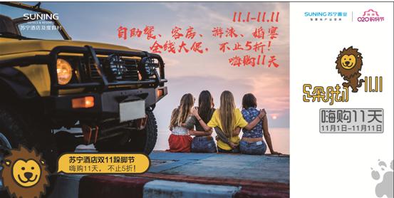 苏宁酒店双十一O2O购物节双线引流,业绩暴增!
