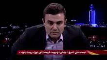 现场:两伊边境7.8级地震 主播节目中被吓跑