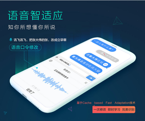 讯飞输入法Android V8.0.5930 重磅推出语音智适应功能
