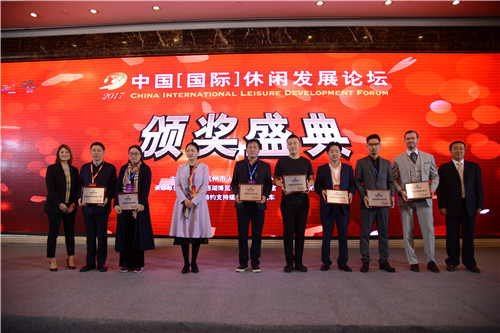 2017中国(国际)休闲发展论坛颁奖盛典在杭举办