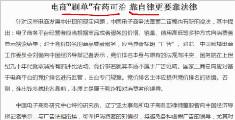 """丽江客栈""""刷单""""自己写好评 差评随意删"""