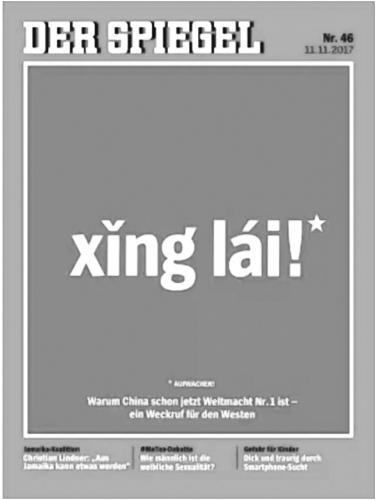 """德《明镜》周刊用拼音惊呼""""醒来"""",是新型""""中国威胁论""""?"""