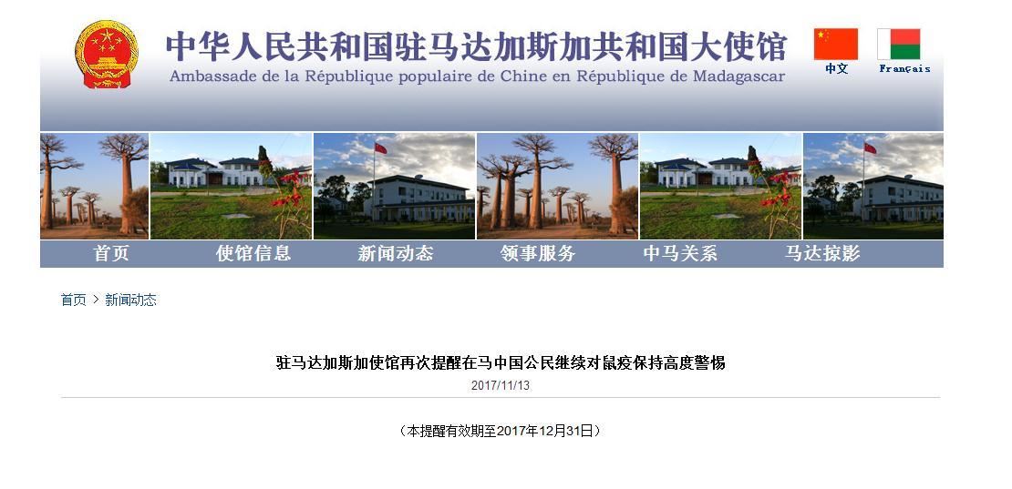 马达加斯加严重鼠疫:一中国公民染病后康复 我使馆发公告