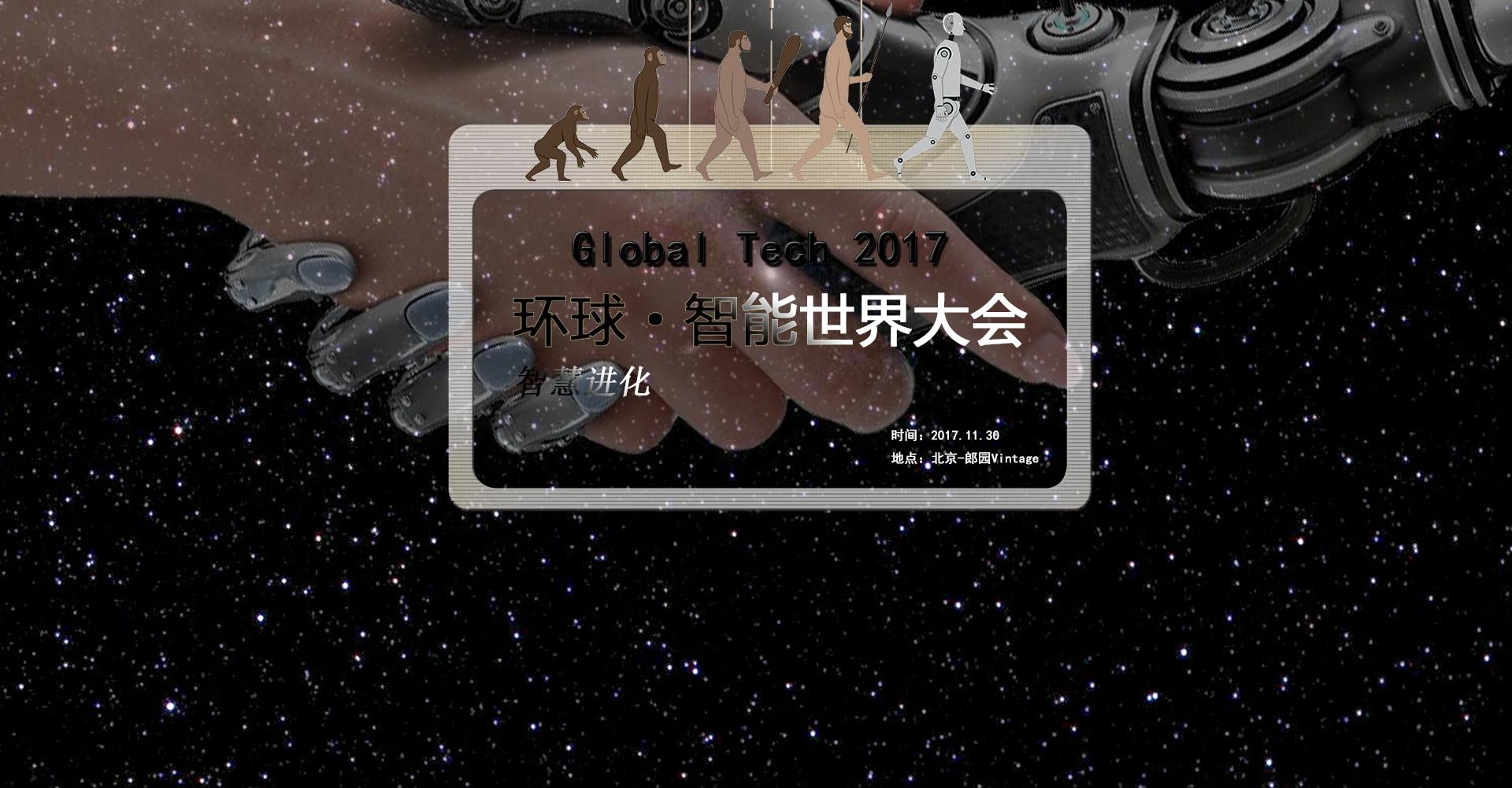 环球·智能世界大会
