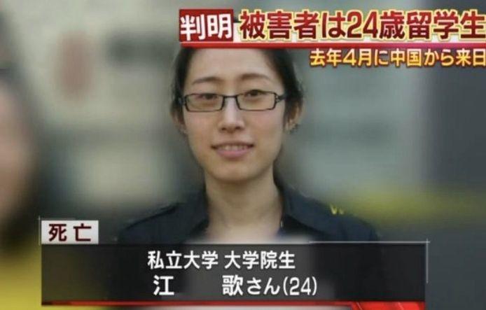 江歌遇害案:中国司法机关对嫌疑人享有追诉权