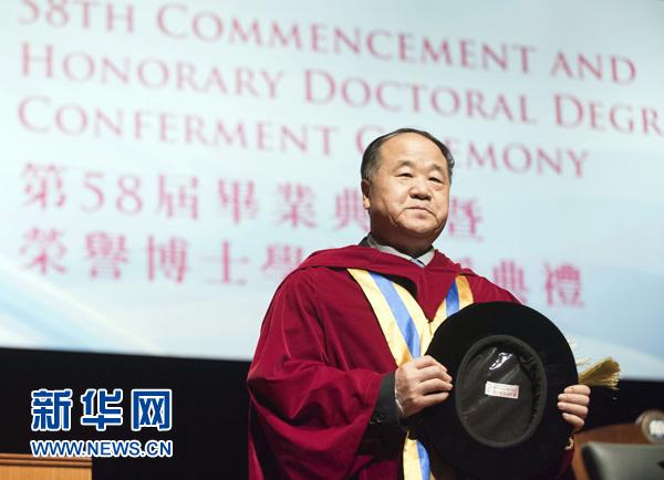 香港浸会大学向莫言等5人颁授荣誉博士学位