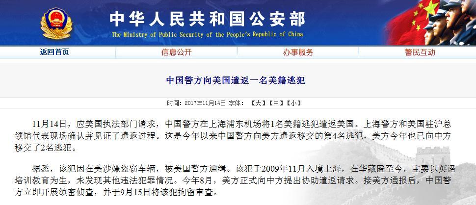 中国向美遣返一美籍逃犯 其在美偷车后到中国任教