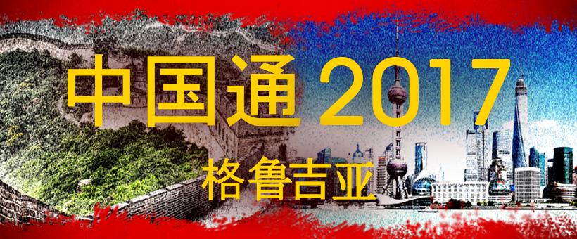 """值中国格鲁吉亚建交25周年之际,Sinomedia举办 """"中国通2017""""在线竞赛"""