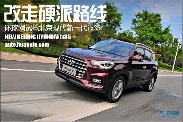 改走硬派路线 环球网试驾北京现代新一代ix35