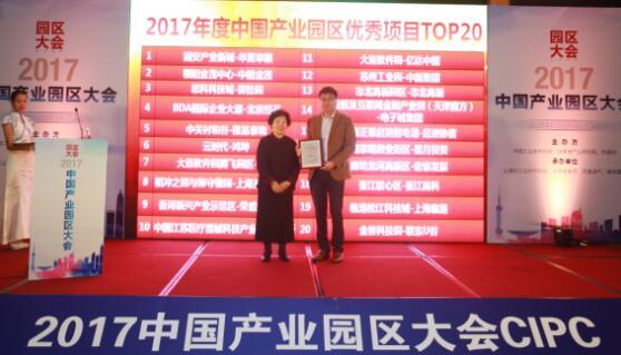 鸿坤产业闪耀2017中国产业园区大会