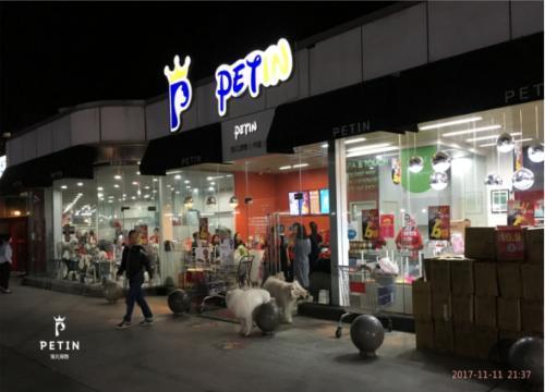 疯狂逆袭!实体宠店PETIN双十一单日销售超500万!
