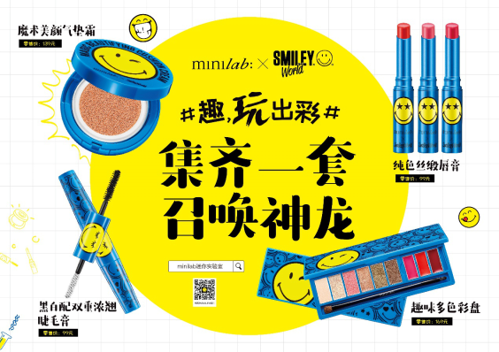 minilab迷你实验室×Smiley限量彩妆玩趣上市