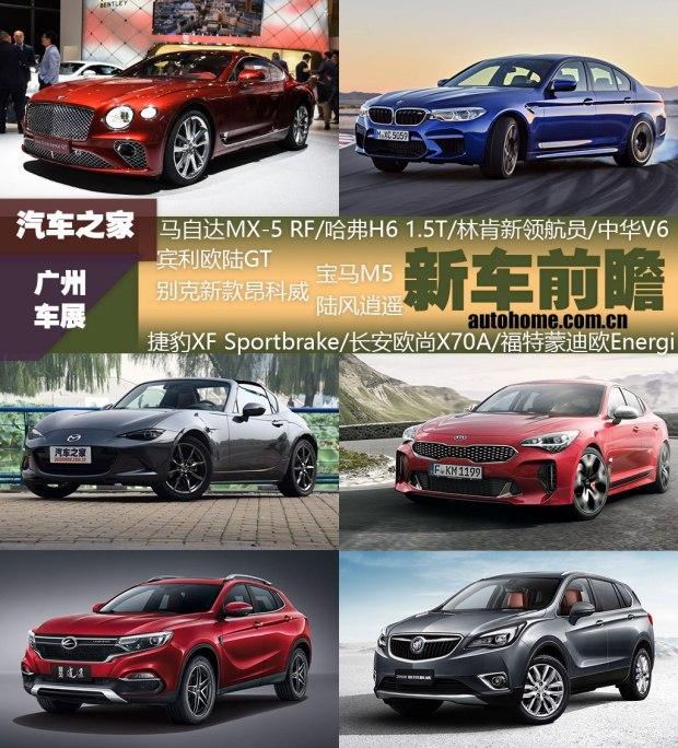 国产C-HR/欧陆GT等 广州车展前瞻(下)