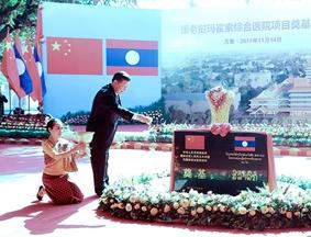 习近平访问老挝精彩图集(11月14日)