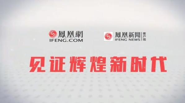 见证辉煌新时代做时代思想的宣誓者 凤凰网宣传片全新上线