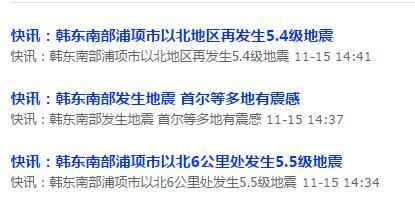 韩庆北浦项市以北发生5.4级地震 首尔等多地震感明显