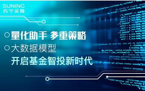 """苏宁金融上线基金""""量化助手"""" 大数据助力智慧投资"""