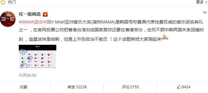 韩国音乐奖公然列港澳台为国家 遭网民抵制:滚出中国!