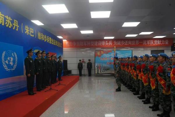 中国第四批赴南苏丹维和步兵营首批官兵出征