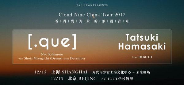 柿本直新专发布联手滨崎龙树2017中国巡演