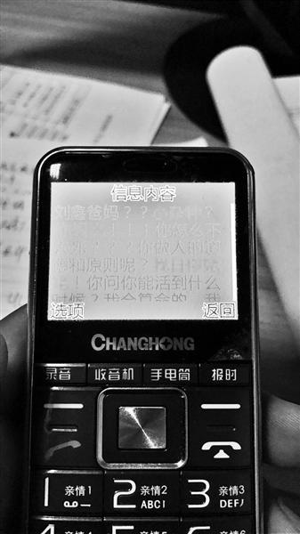 """大妈""""躺枪""""江歌案频遭骚扰 接到2000多个骚扰电话"""