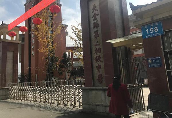 """四川雅安某中学家长称被劝捐千元""""感恩费"""",教育局:正调查"""