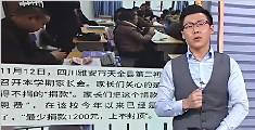 """中学家长称被劝捐千元""""感恩费"""" 教育局:正调查"""