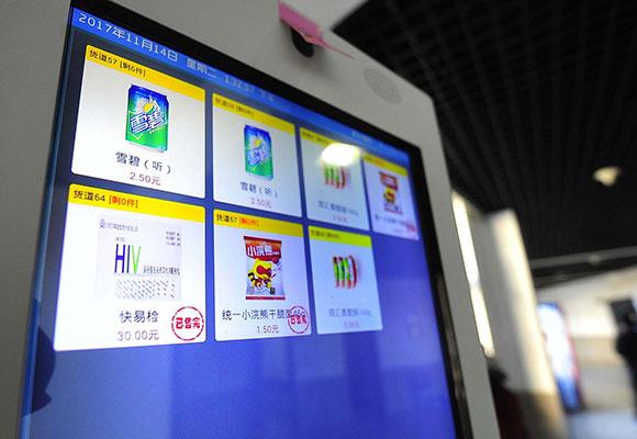 北京高校引入HIV检测包售卖机 一月卖出37个