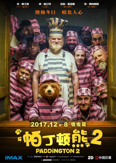"""《帕丁顿熊2》曝预告 最萌小熊变""""监狱美食家"""""""