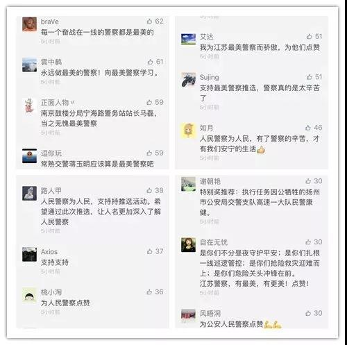 """第五届""""江苏最美警察""""推选活动在社会引起热烈反响"""
