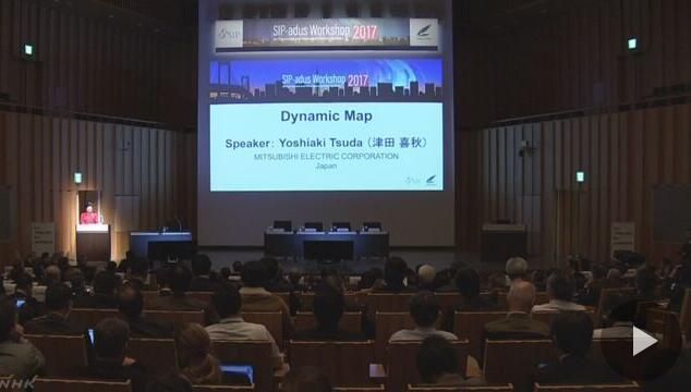 日本东京开发3D地图 计划2020年普及自动驾驶