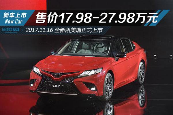 广汽丰田全新凯美瑞正式上市 售价区间17.98-27.98万元