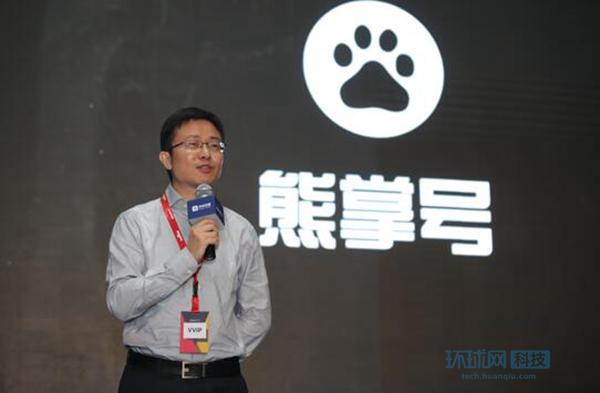 百度吴海锋:智联万物 熊掌号开启新搜索生态