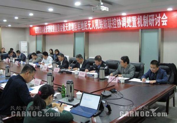 民航天津监管局召开民用无人机管理依据宣贯会