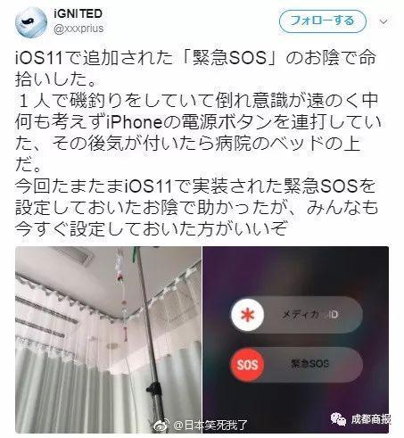 苹果iOS 11这个功能可以救命 众网友亲测有效